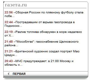 Гаджет информер Gazeta.ru
