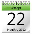 Гаджет Green Calendar
