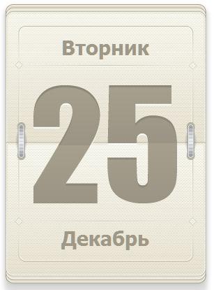 Гаджет Fancy Calendar